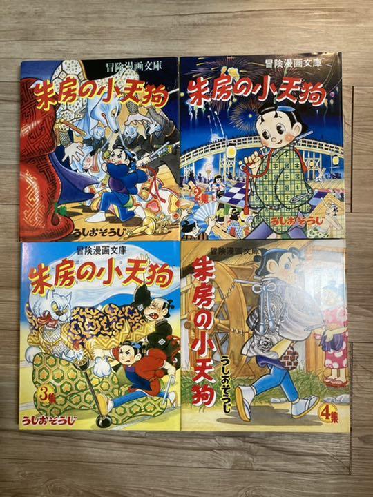 メルカリ - 復刻版 朱房の小天狗 うしおそうじ傑作選.第1期 全4冊揃 ...