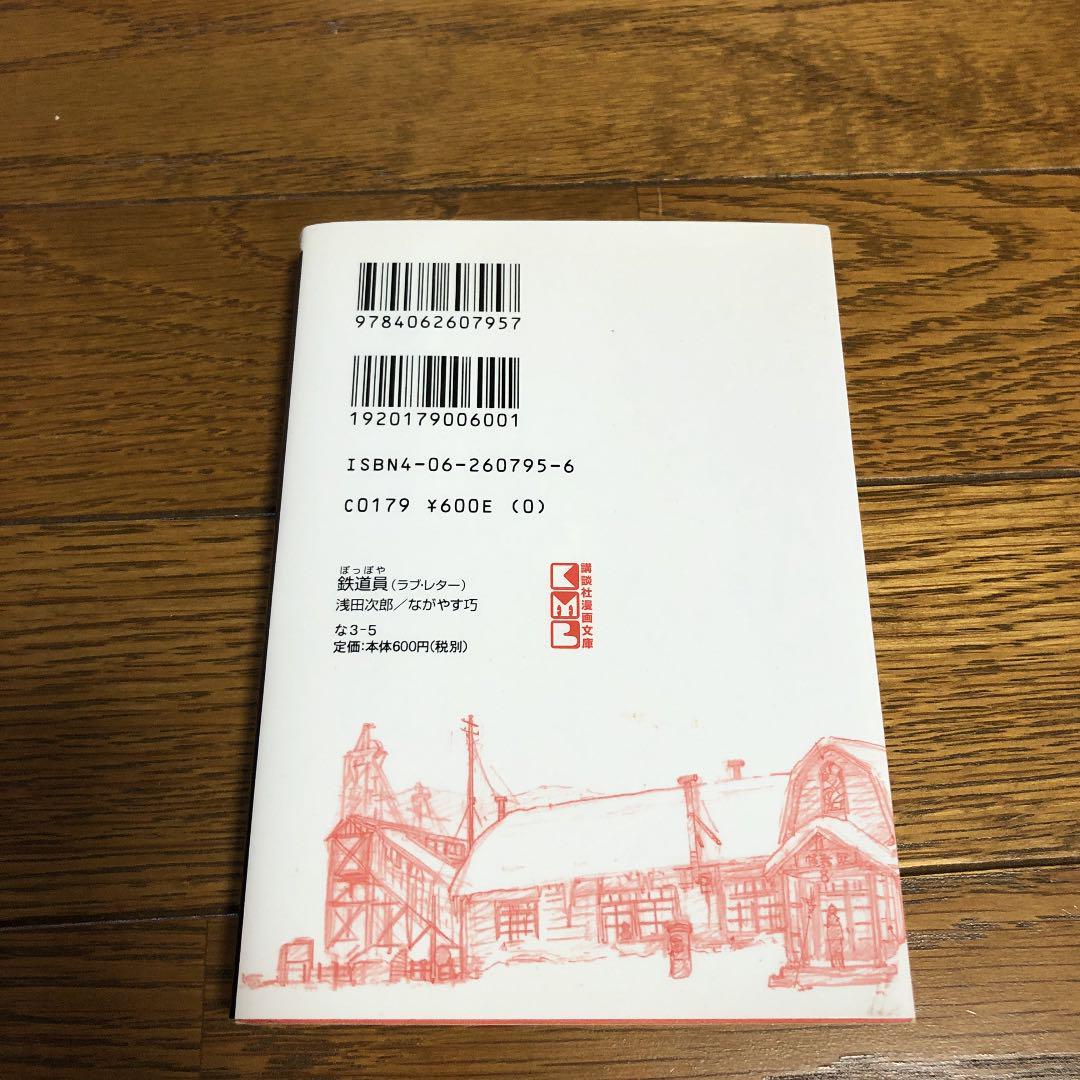 ラブレター 浅田 次郎