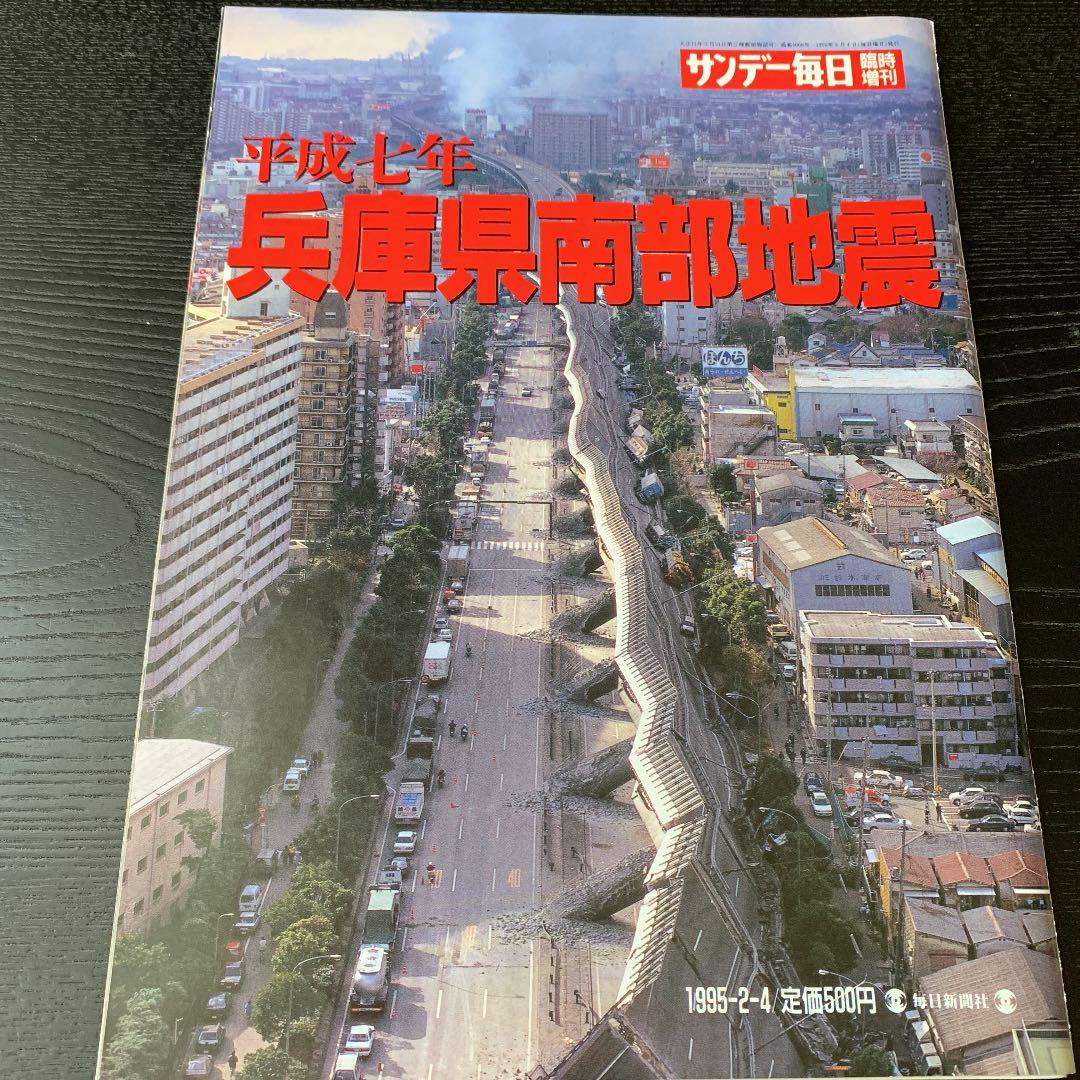 県 地震 兵庫 南部 兵庫県南部地震|阪神高速道路株式会社