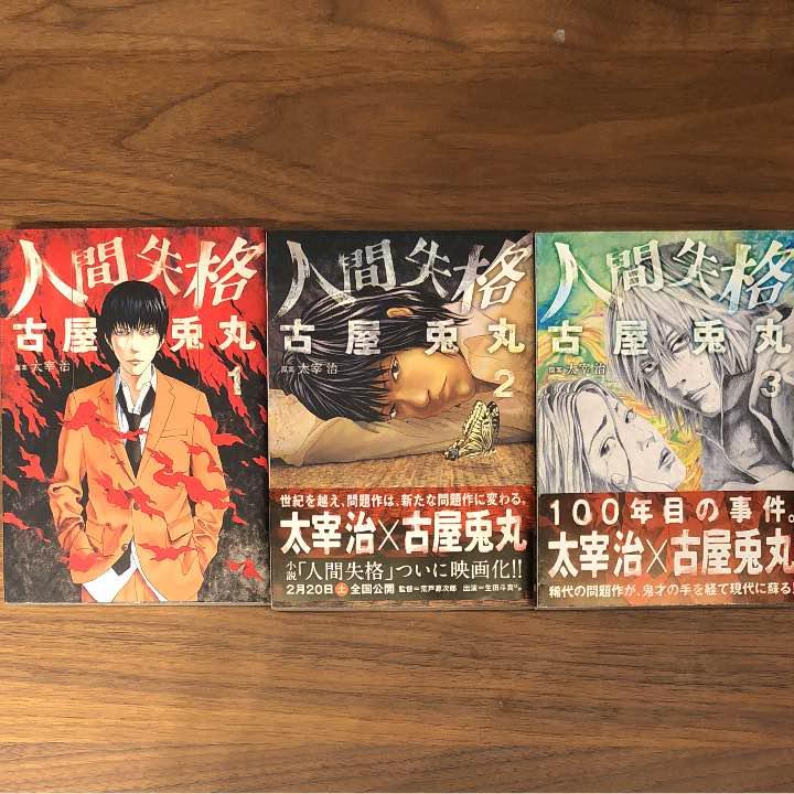 【今週末まで】人間失格 1〜3 古屋兎丸(¥1,000) , メルカリ スマホでかんたん フリマアプリ