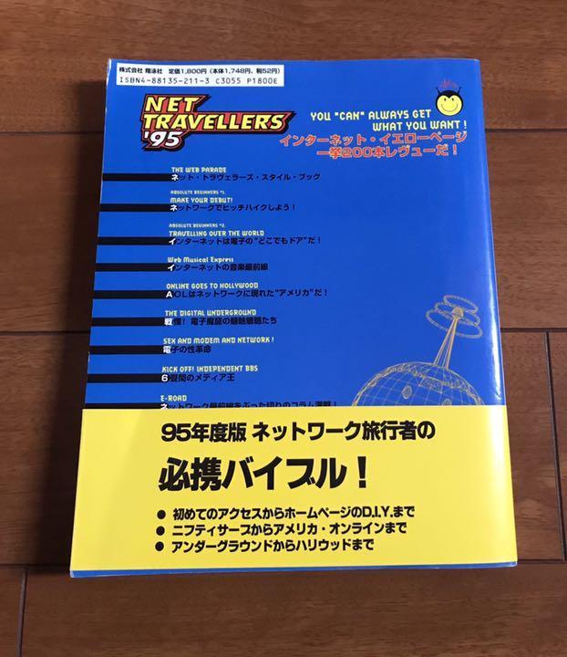 メルカリ - ネット・トラヴェラーズ '95 【絶版、初版、帯付き ...