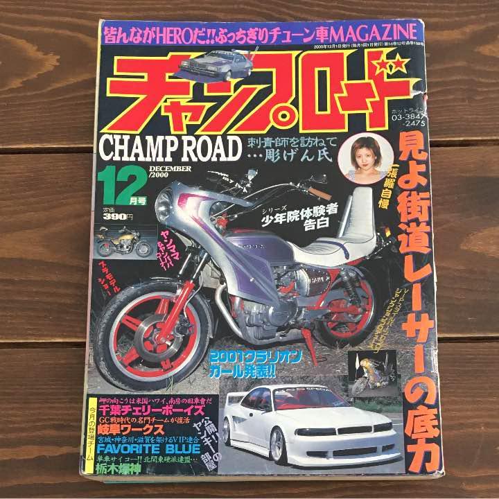 メルカリ - チャンプロード 2000年12月号 族車 【本】 (¥700) 中古や未 ...