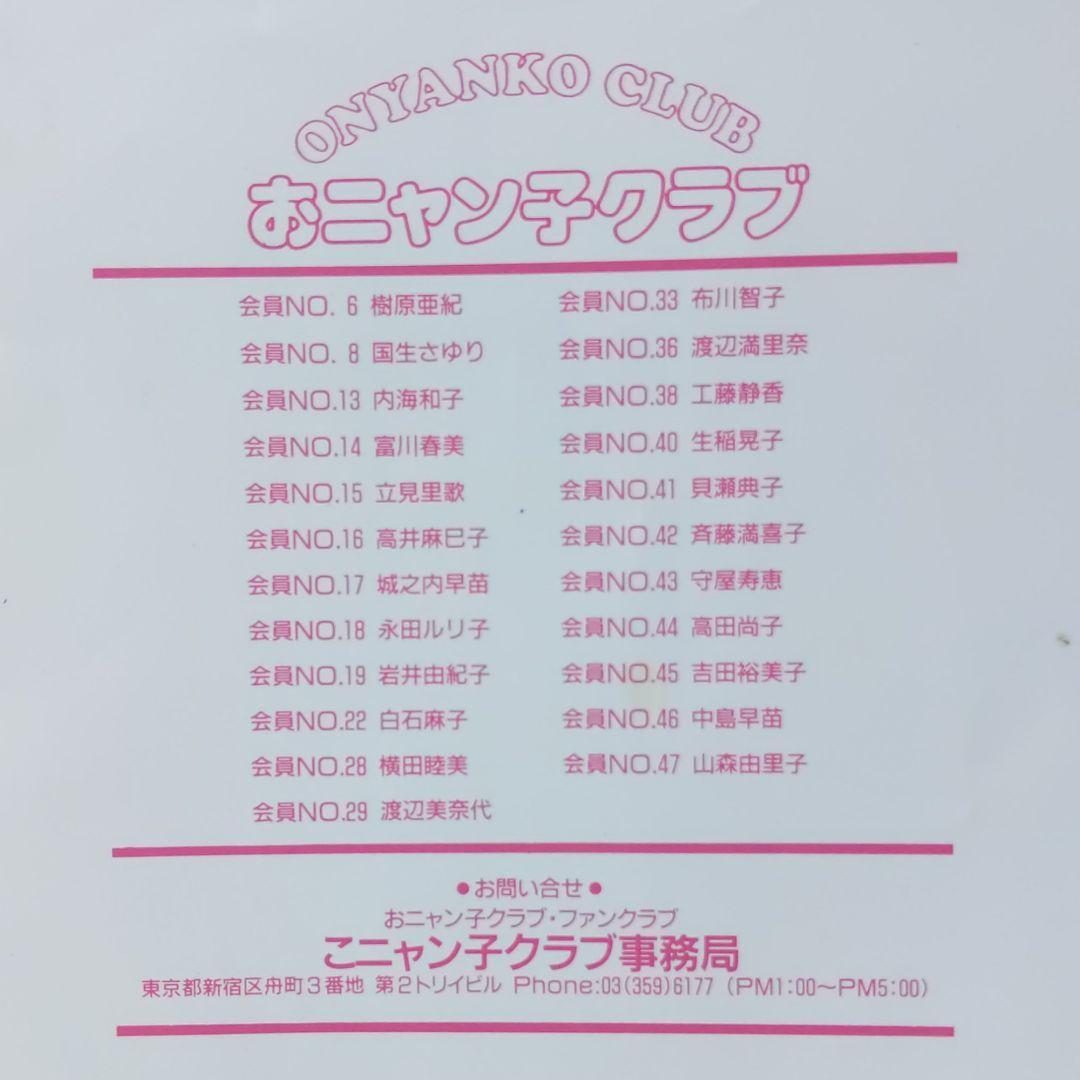 ニャン 子 29 お クラブ