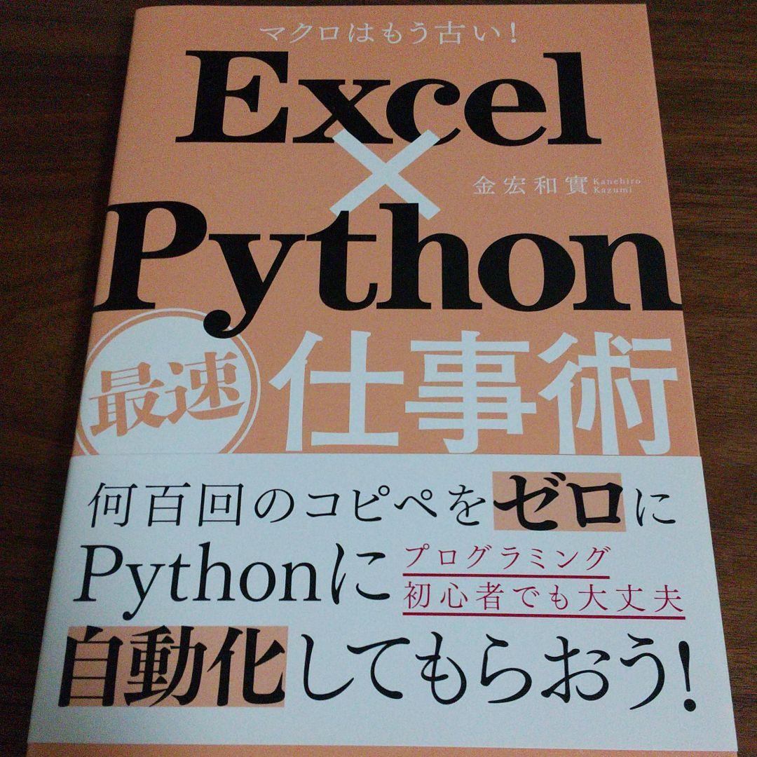 仕事 術 python excel Excel×Python最速仕事術 マクロはもう古い!の通販/金宏