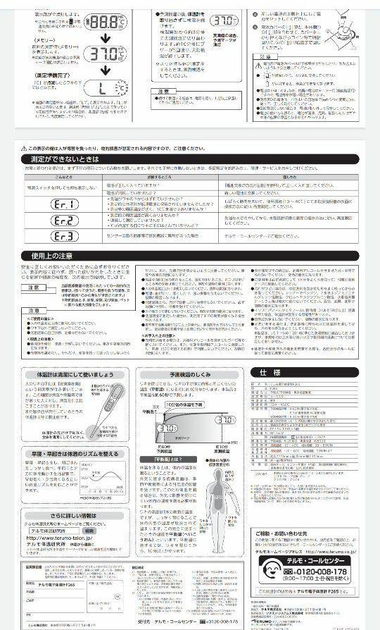 エラー シチズン 2 体温計