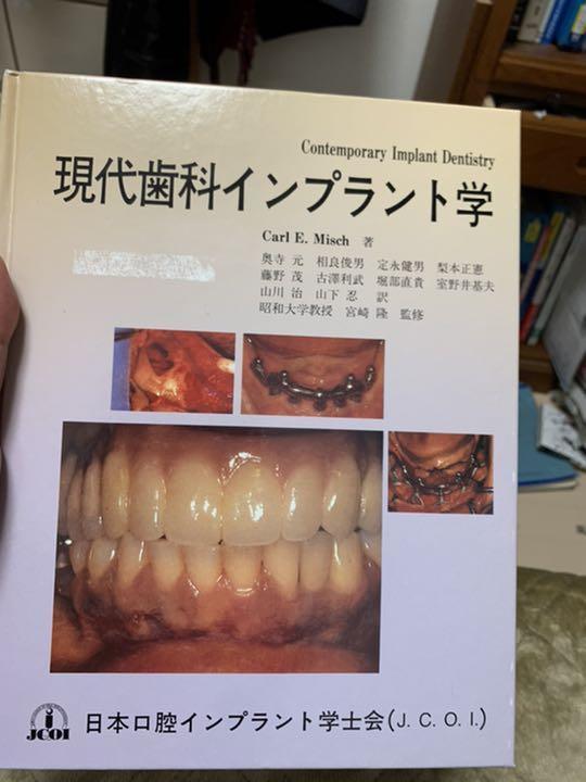 メルカリ - 現代歯科インプラント学 上下セット 【健康/医学】 (¥8,800 ...