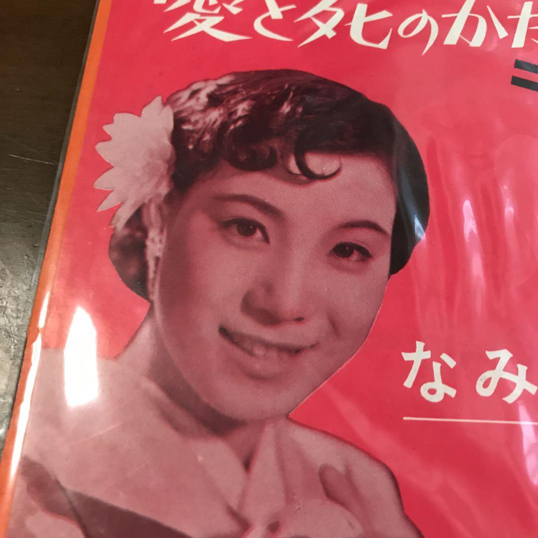 メルカリ - 愛と死のかたみ 島倉千代子 【邦楽】 (¥540) 中古や未使用 ...