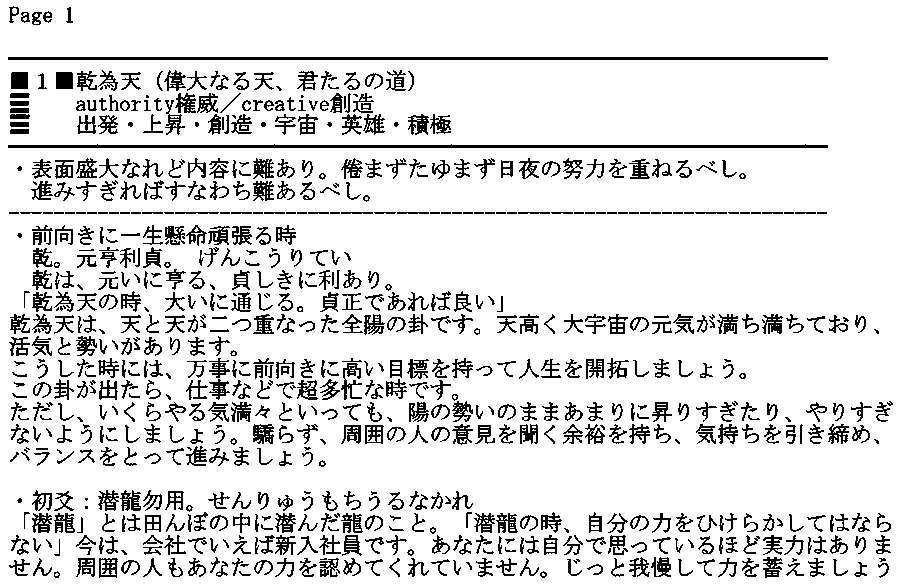 メルカリ - 【易経虎の巻】易学研究ノート(私家版)初心者~中級者 ...