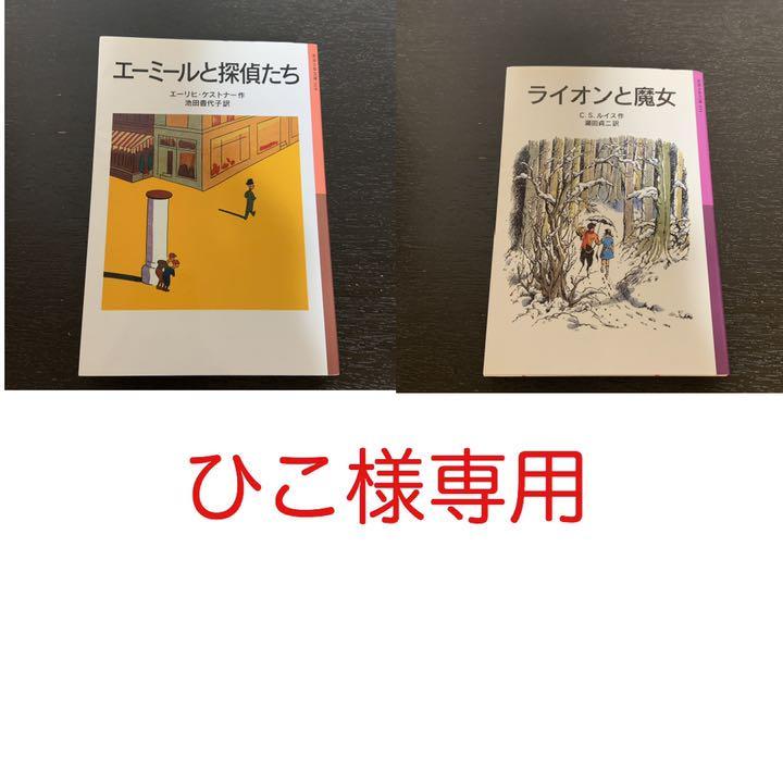エーミール 小説