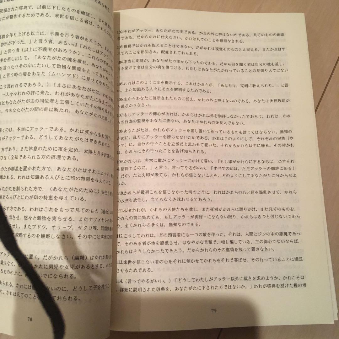 コーラン 日本 語 訳
