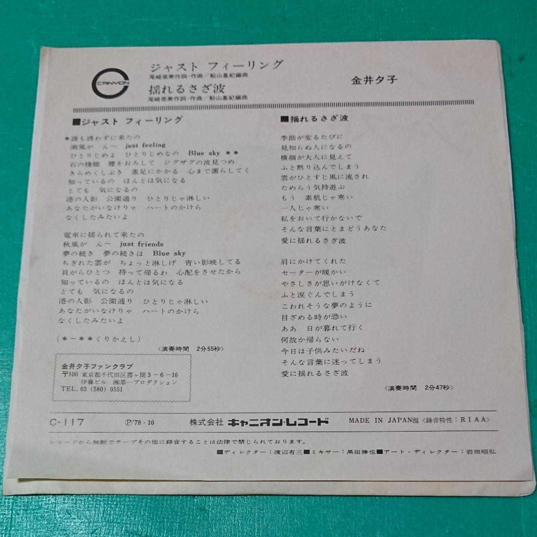 メルカリ - EPレコード 金井夕子...