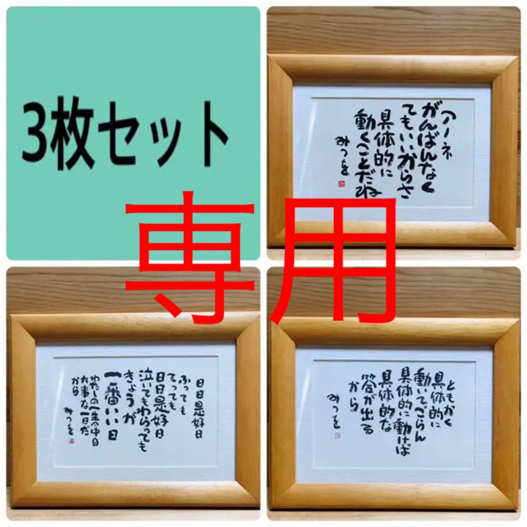 メルカリ 専用 相田みつを ポストカード 3枚セット No 1