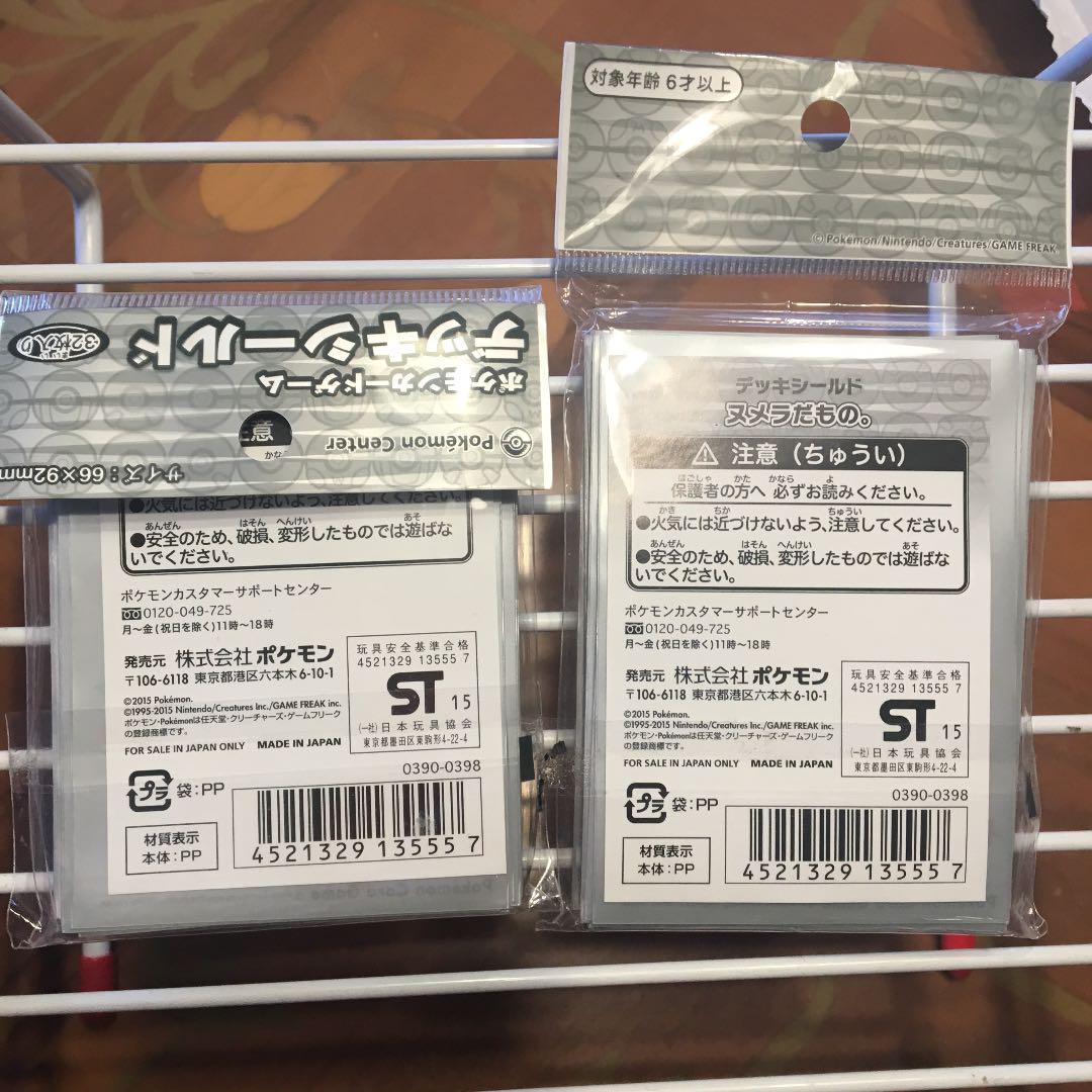 ポケモンカード デッキシールド スリーブ ヌメラ(¥2,666) , メルカリ スマホでかんたん フリマアプリ