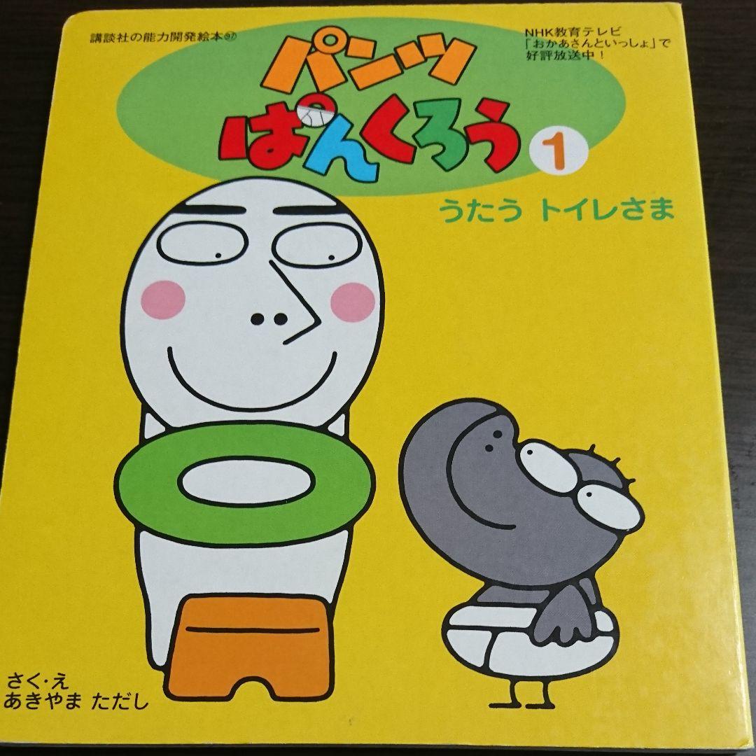 パンツぱんくろう 1 (うたうトイレさま)(¥300) , メルカリ スマホでかんたん フリマアプリ