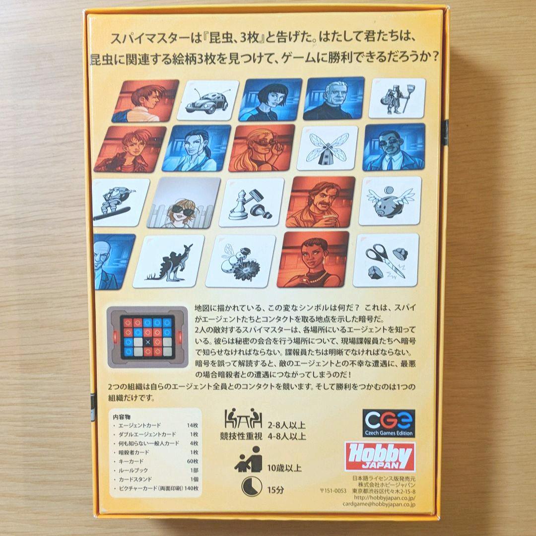 コード ネーム ボード ゲーム