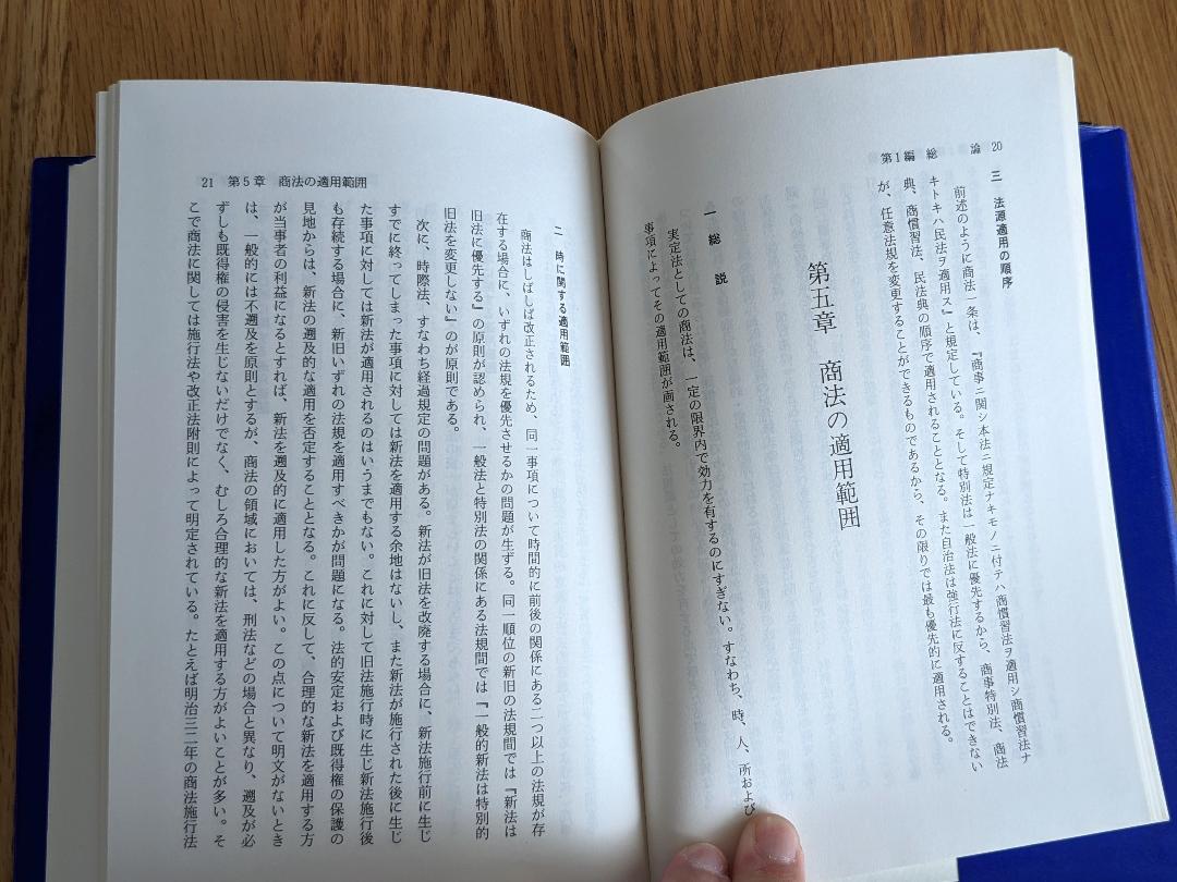 メルカリ - 商法総則・商行為法概説 堀口亘 泉文堂 【人文/社会 ...
