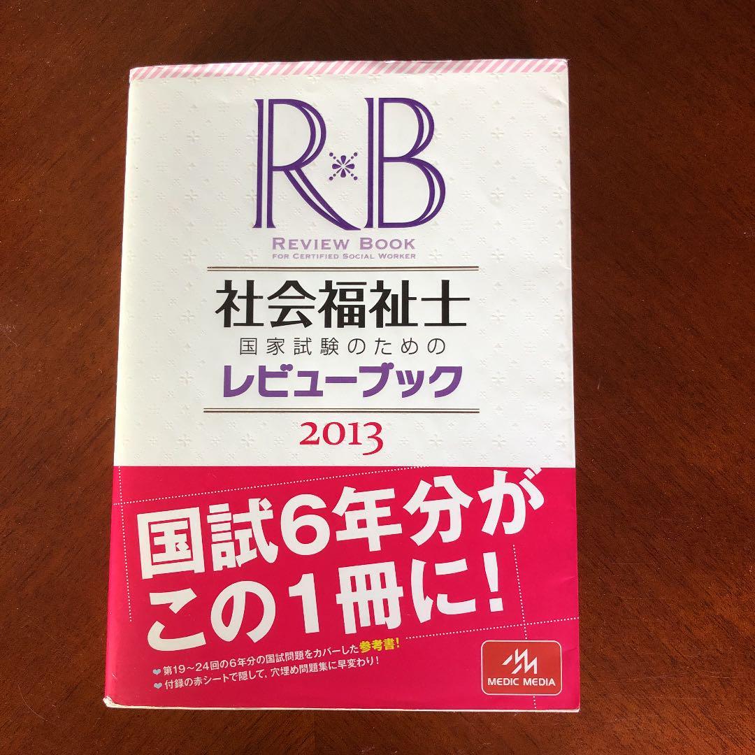 士 ブック レビュー 福祉 社会 『社会福祉士国家試験のための レビューブック2020』第8版