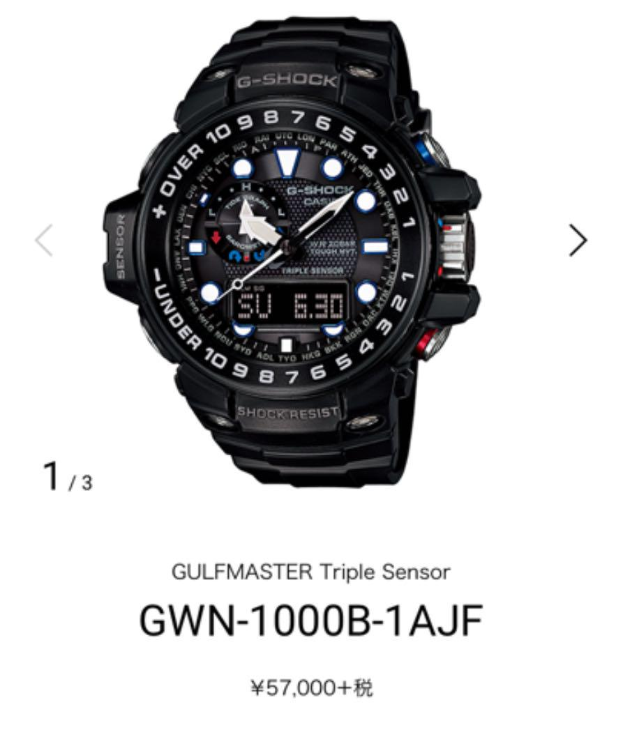 online store 3efeb 30d45 G-SHOCK CASIO 腕時計 ガルフマスター(¥27,700) - メルカリ スマホでかんたん フリマアプリ