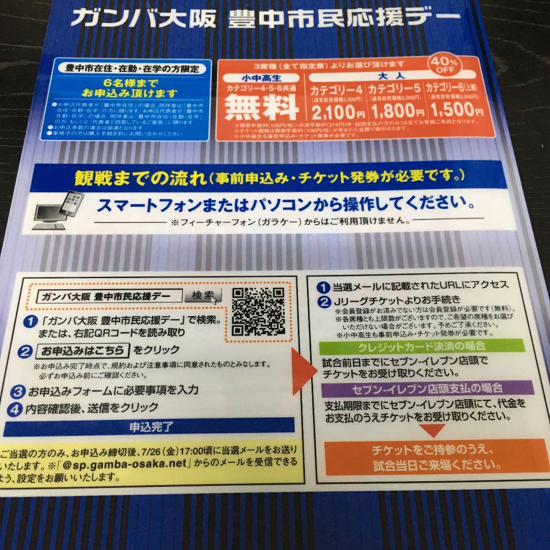 チケット ガンバ 大阪