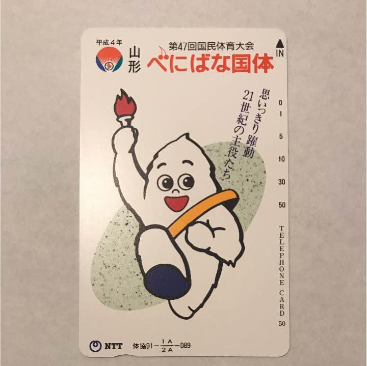 メルカリ - 山形 べにばな国体 テレカ 50度数 【キャラクターグッズ ...