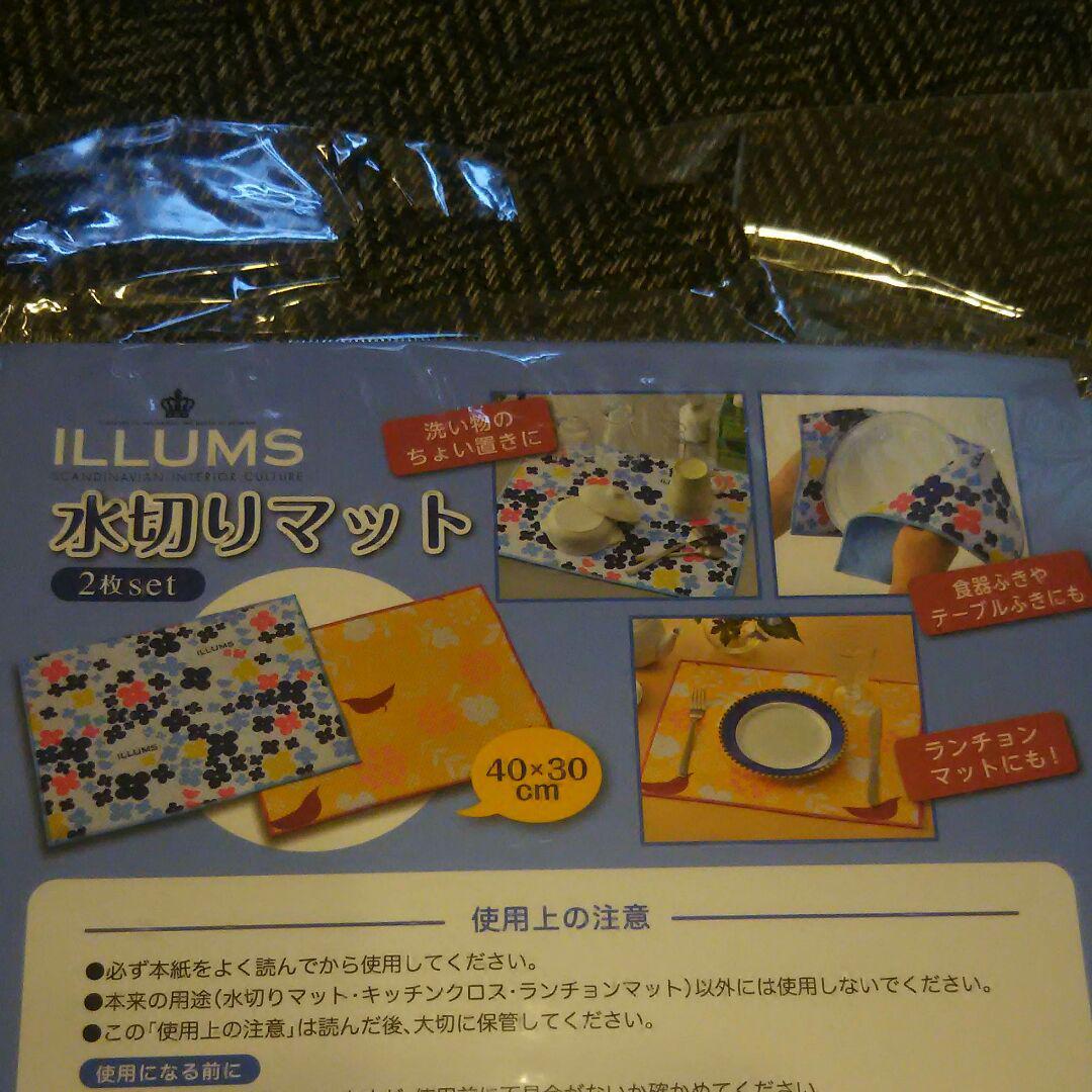 4f9d3e2e4c43 メルカリ - イルムスILLUMS水切りマット2セット 4枚 【収納/キッチン雑貨 ...
