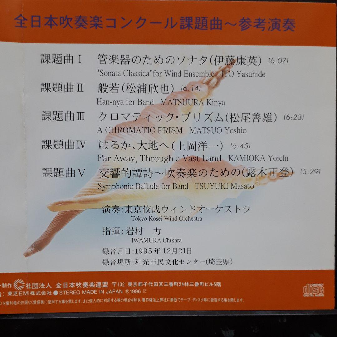 メルカリ - 1996年 吹奏楽コンクール課題曲参考演奏CD 【クラシック ...