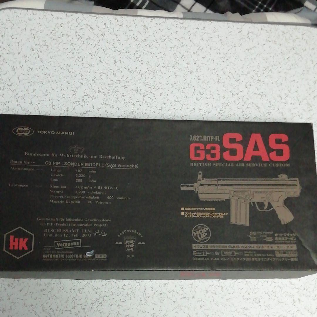 電動ガンG3-SAS