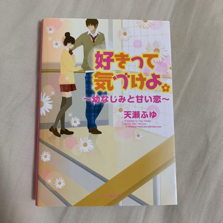 メルカリ - 好きって気づけよ~幼なじみと甘い恋~(恋愛小説) 【文学 ...