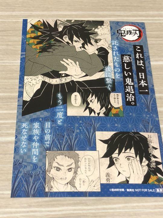 鬼滅の刃 18巻 特典 冨岡義勇(¥950) , メルカリ スマホでかんたん フリマアプリ