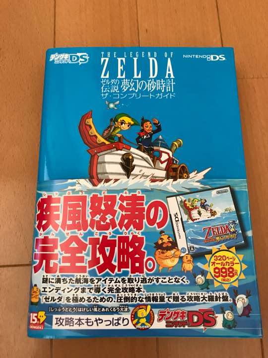 の 小説 ゼルダ 伝説