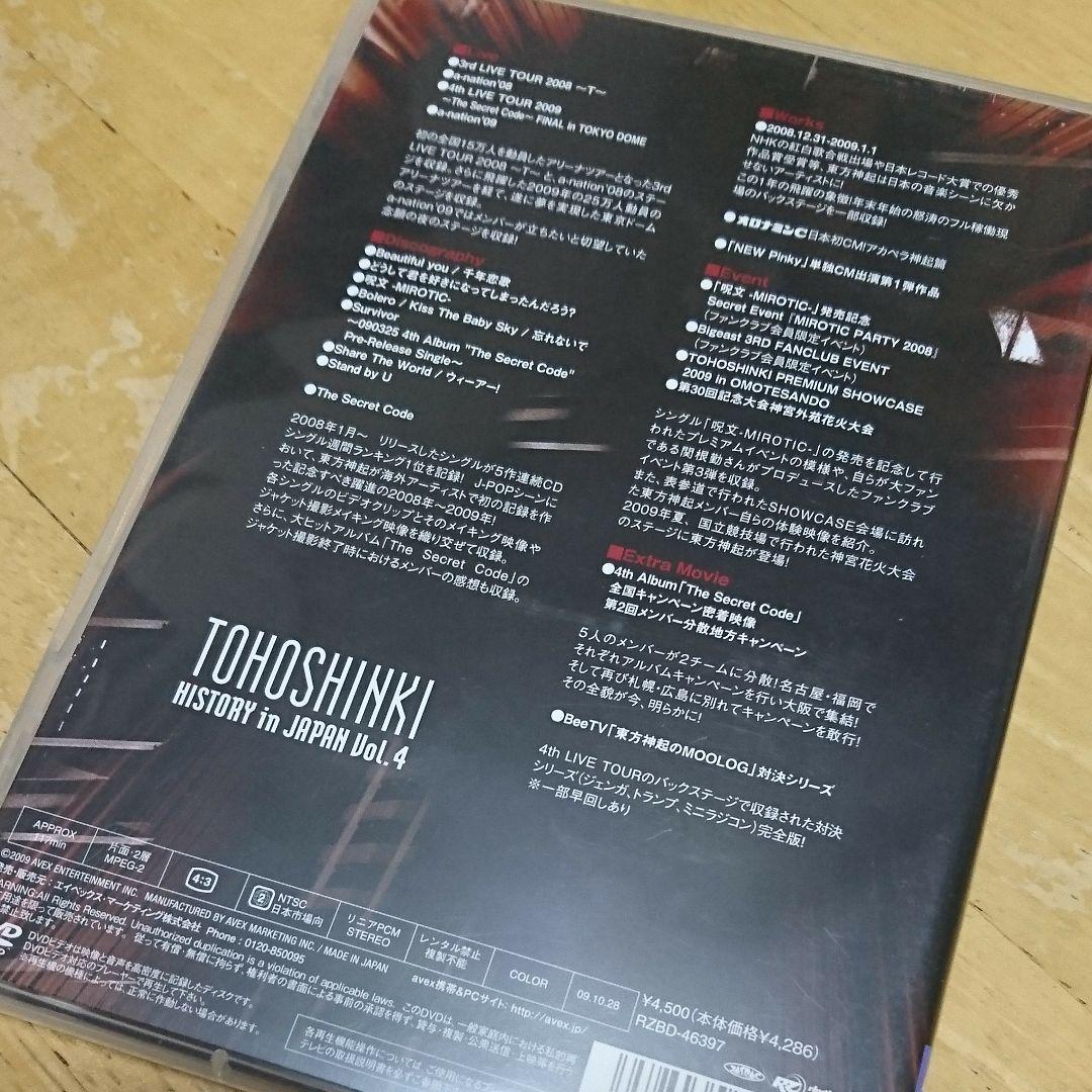 Amrotic Com 東方神起/history in japan vol.4(¥1,000) - メルカリ スマホでかんたん フリマアプリ