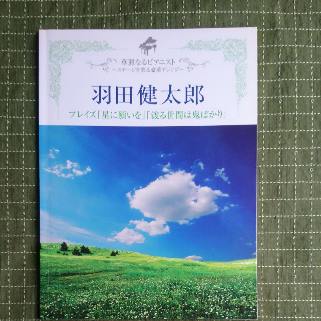 メルカリ - ピアノソロ 上級 華麗なるピアニスト~ステージを彩る豪華 ...