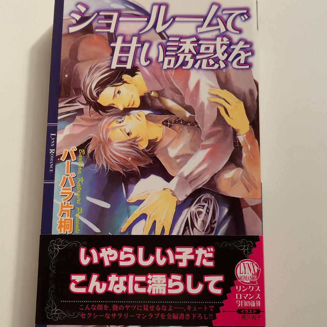 メルカリ - BL小説 ショールームで甘い誘惑を 【文学/小説】 (¥500 ...