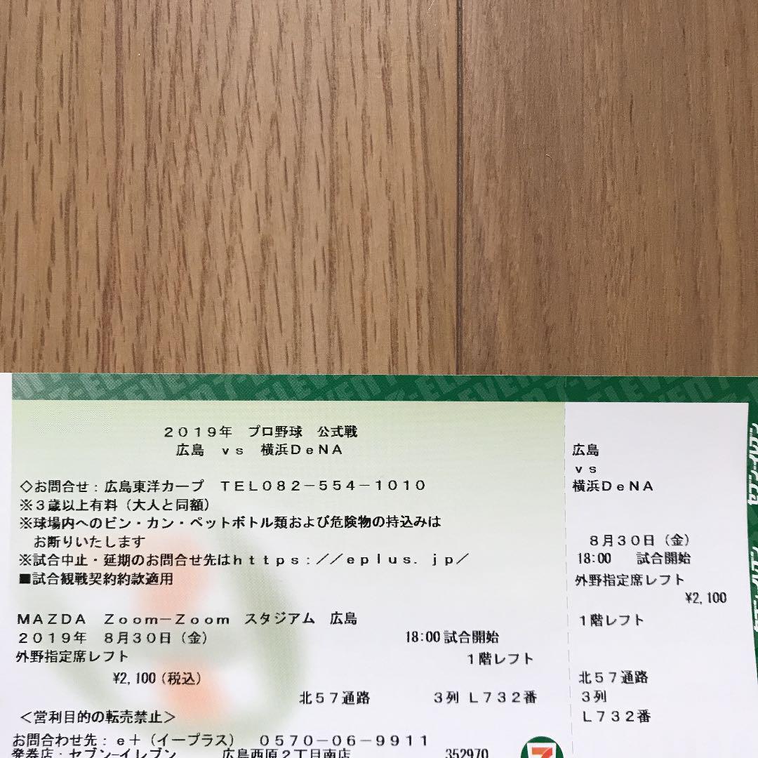 カープ 延期 チケット