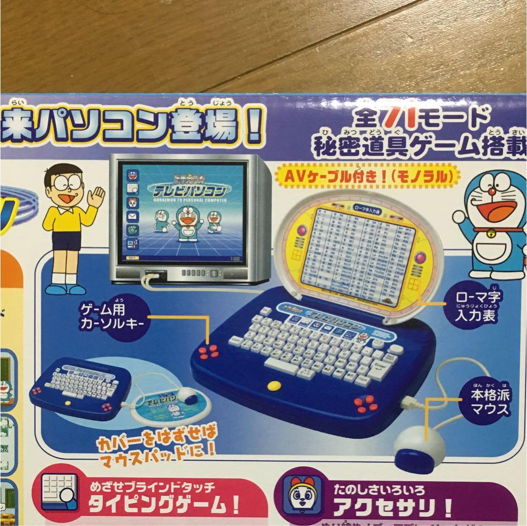 886f23aa0528e2 メルカリ - 廃盤 レア ドラえもん テレビパソコン タイピング ローマ字 ...