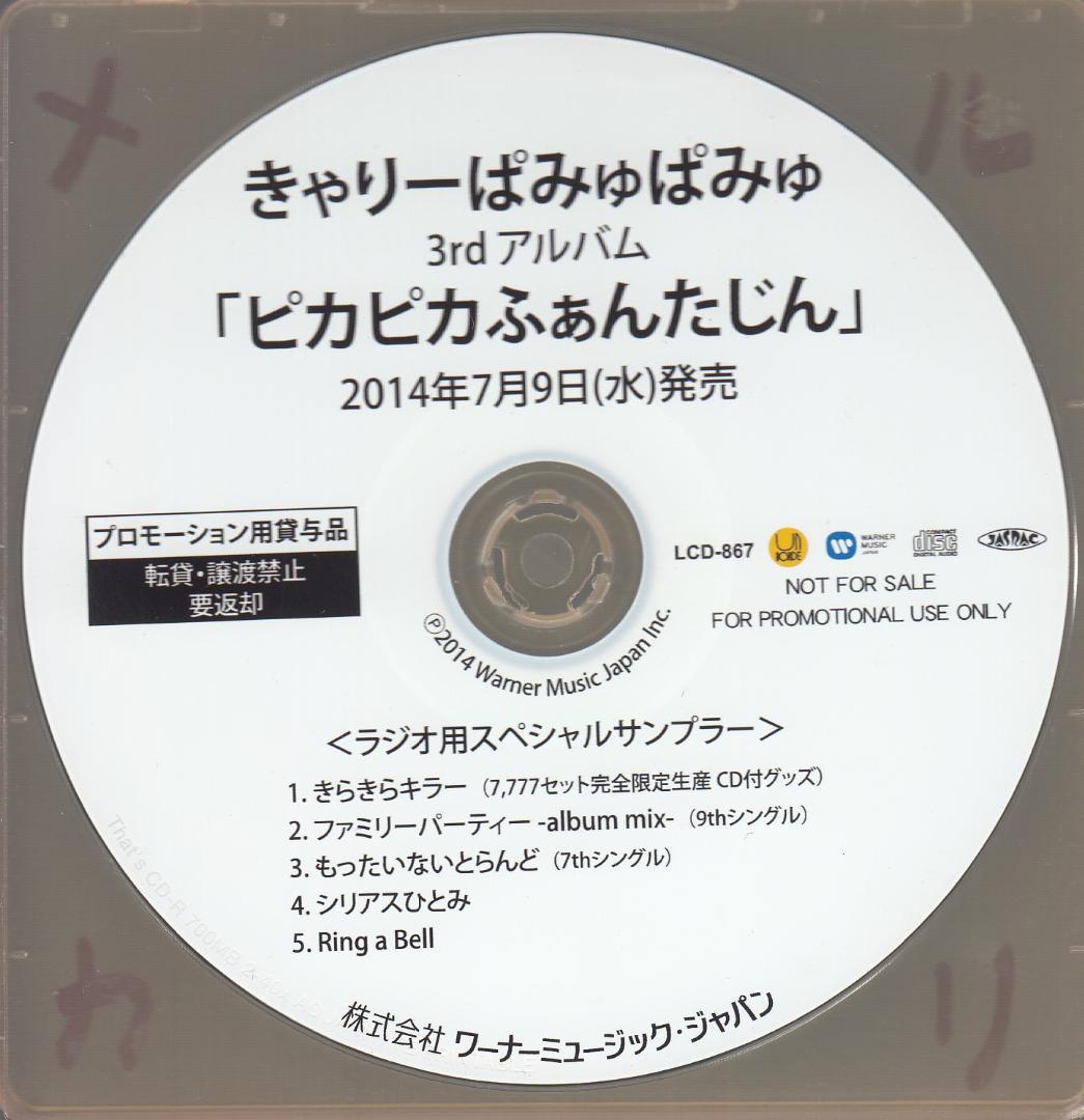 きゃ りー ぱみゅ ぱみゅ ラジオ