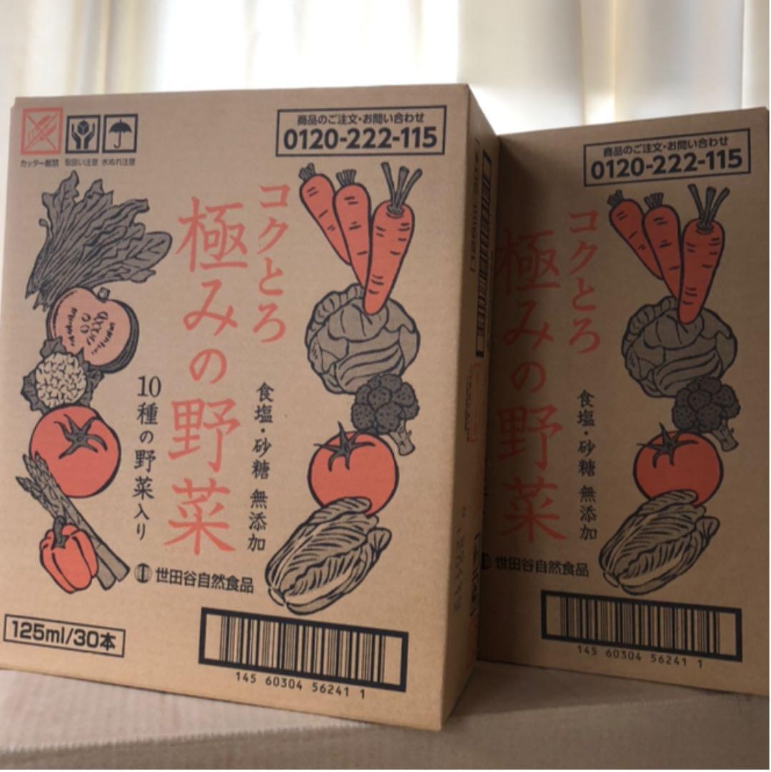 ジュース 世田谷 野菜