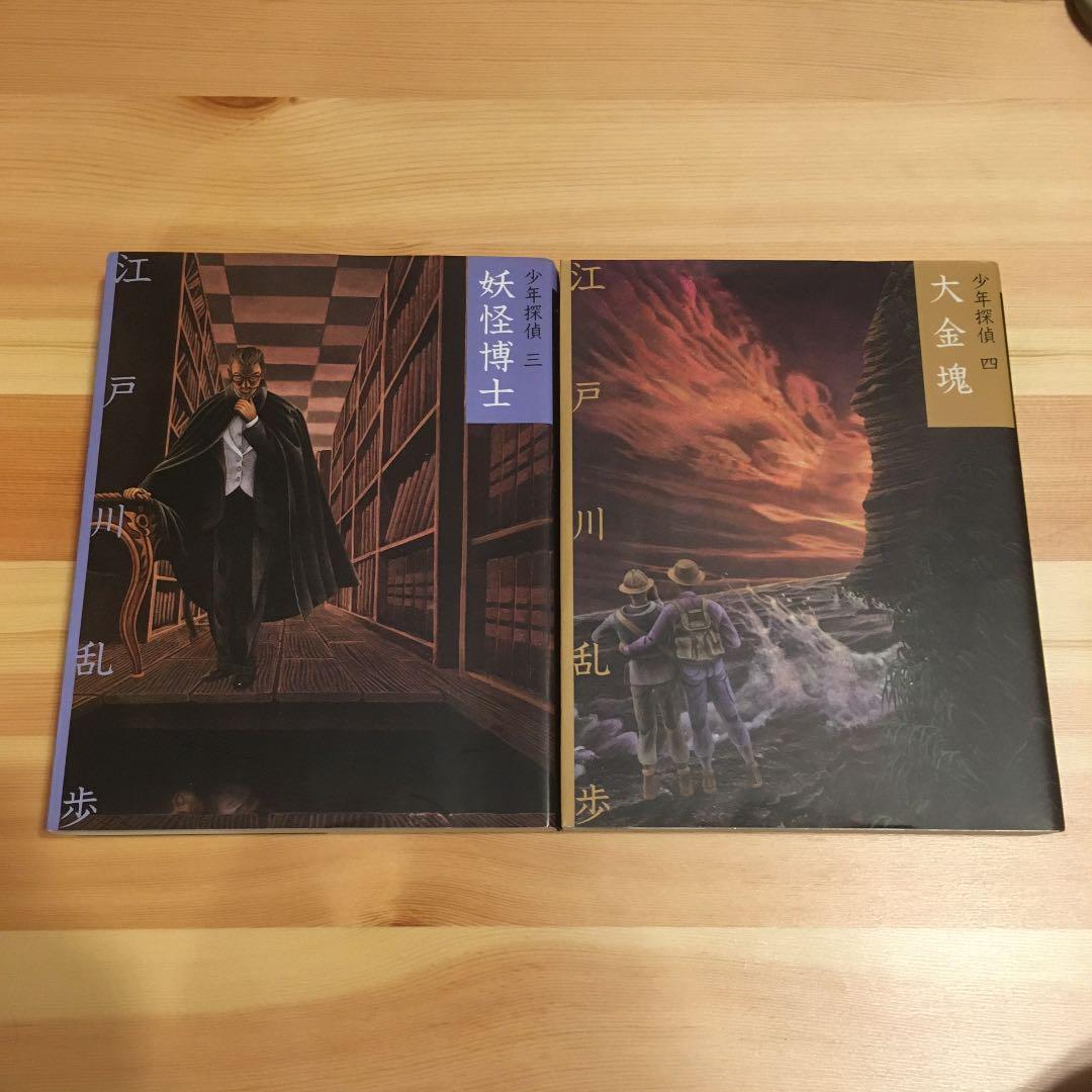 メルカリ - 江戸川乱歩「妖怪博士」「大金塊」2冊 【絵本】 (¥520 ...