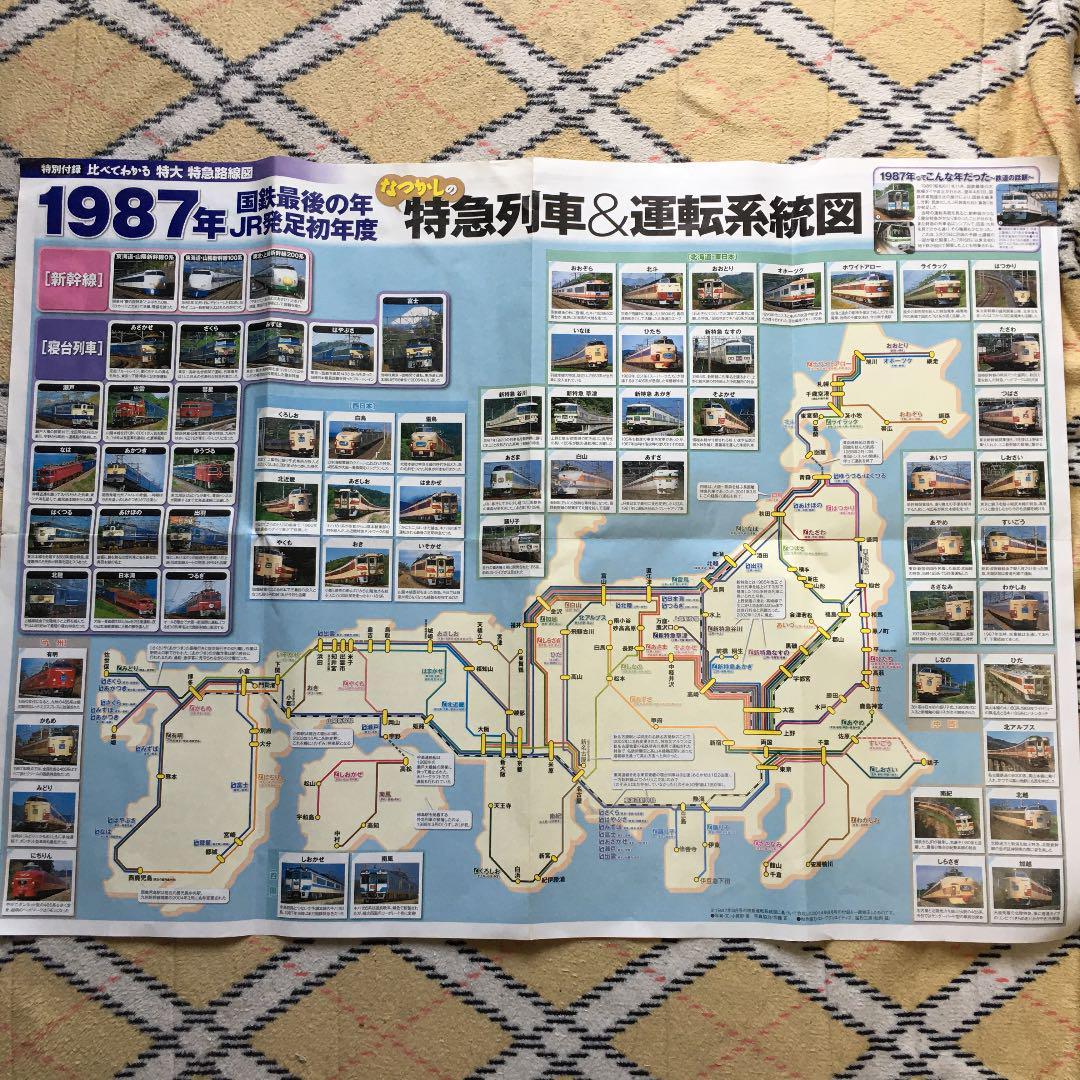 メルカリ - 1987年 なつかしの特急列車&運転系統図 【地図/旅行ガイド ...