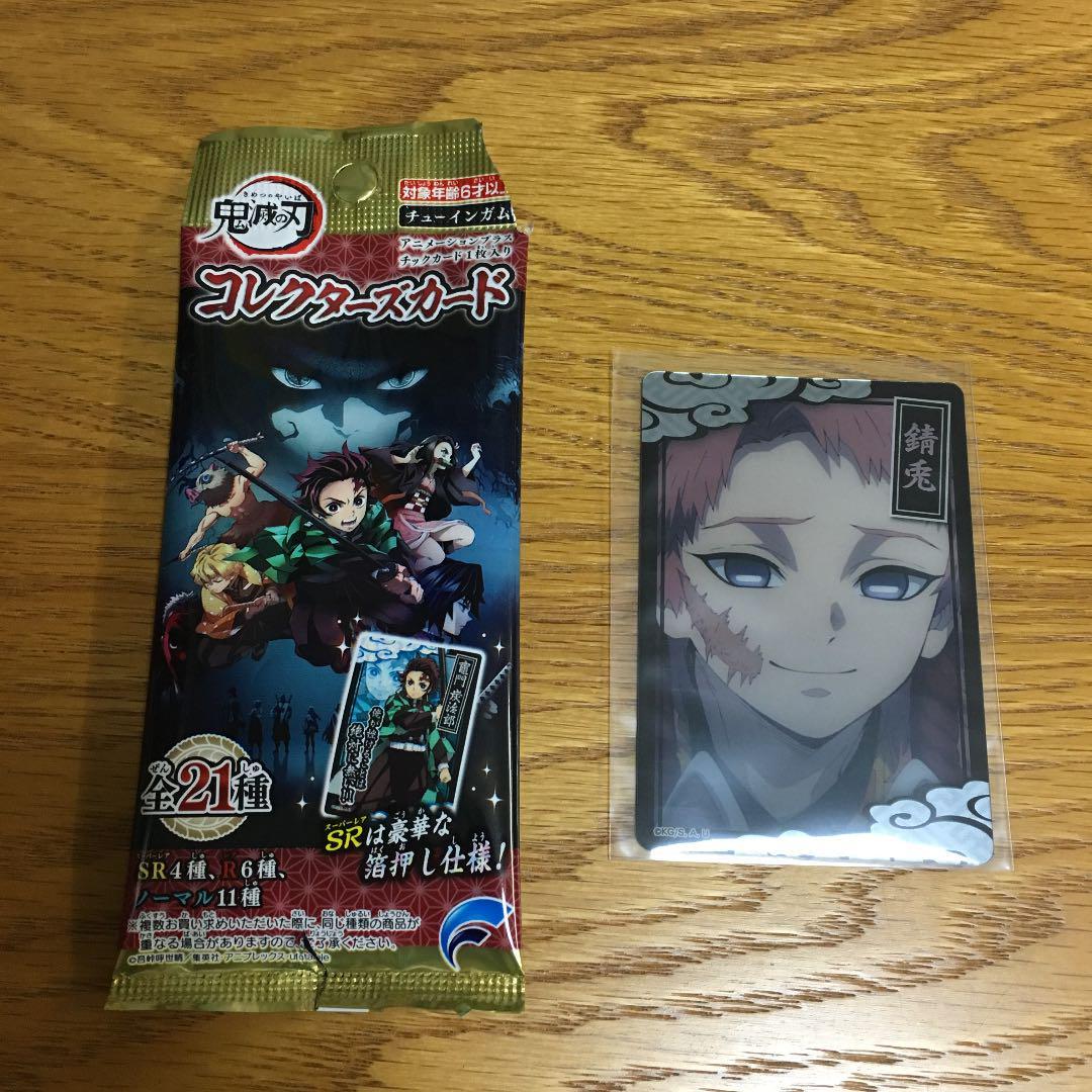 鬼 滅 コレクターズ カード