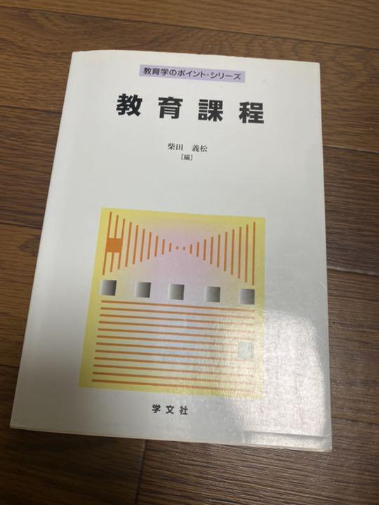 メルカリ - 教育課程 教育学のポイント シリーズ 柴田義松 学分社 ...