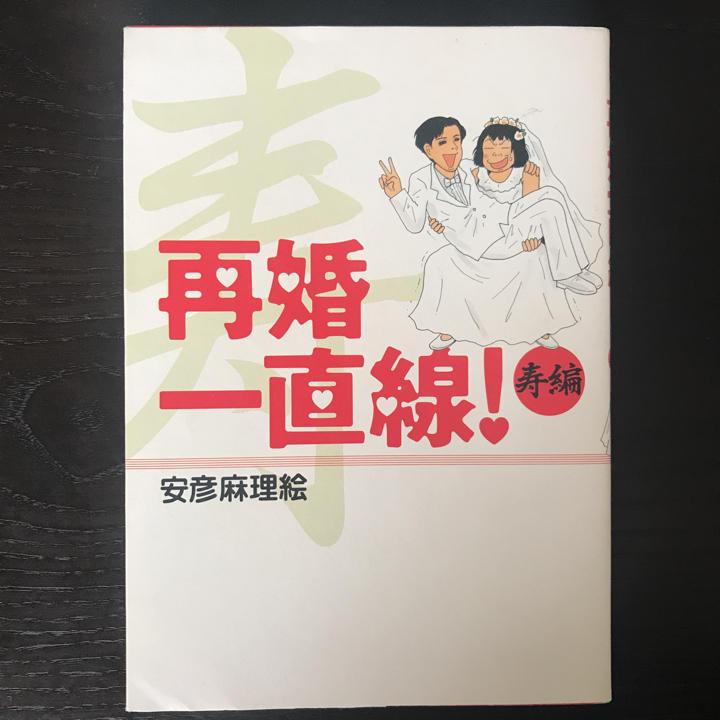 メルカリ - 再婚一直線!/安彦 麻...