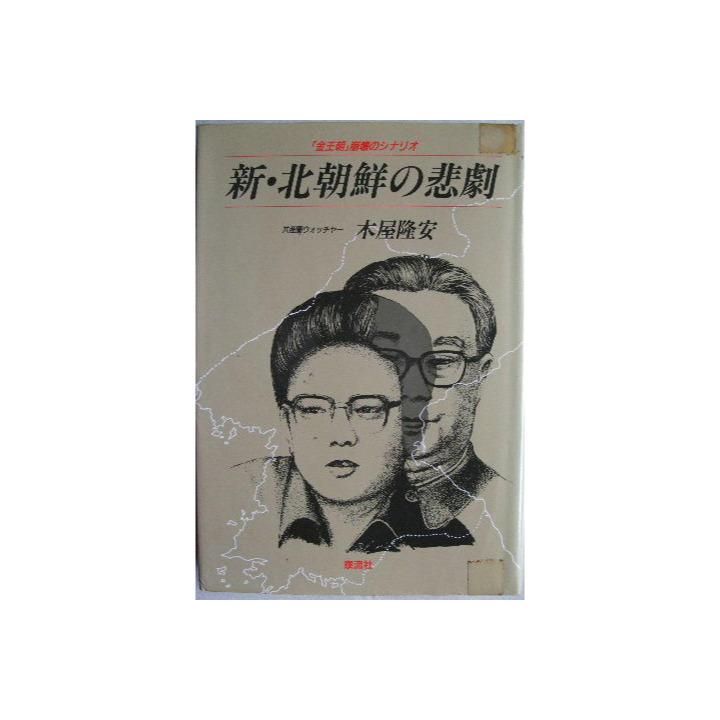 メルカリ - □北朝鮮の研究○木屋隆安著◎新・北朝鮮の悲劇◎金王朝 ...