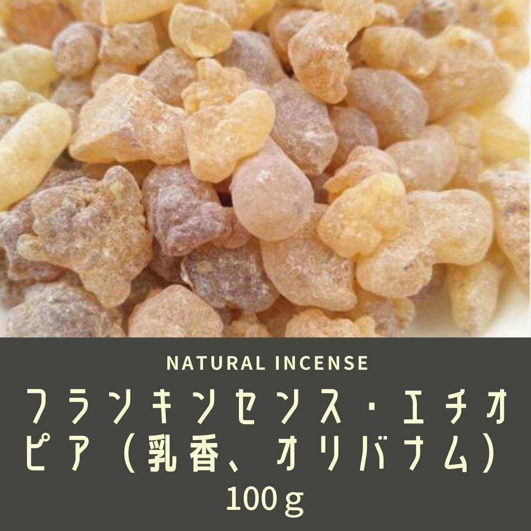 メルカリ - フランキンセンス樹脂 乳香 100g 天然樹脂 レジン樹脂香 ...