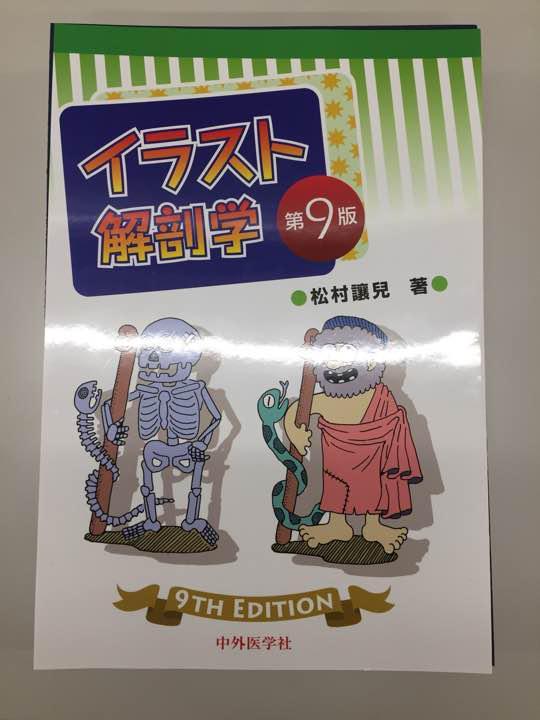 メルカリ イラスト解剖学9版 健康医学 5500 中古や未使用のフリマ