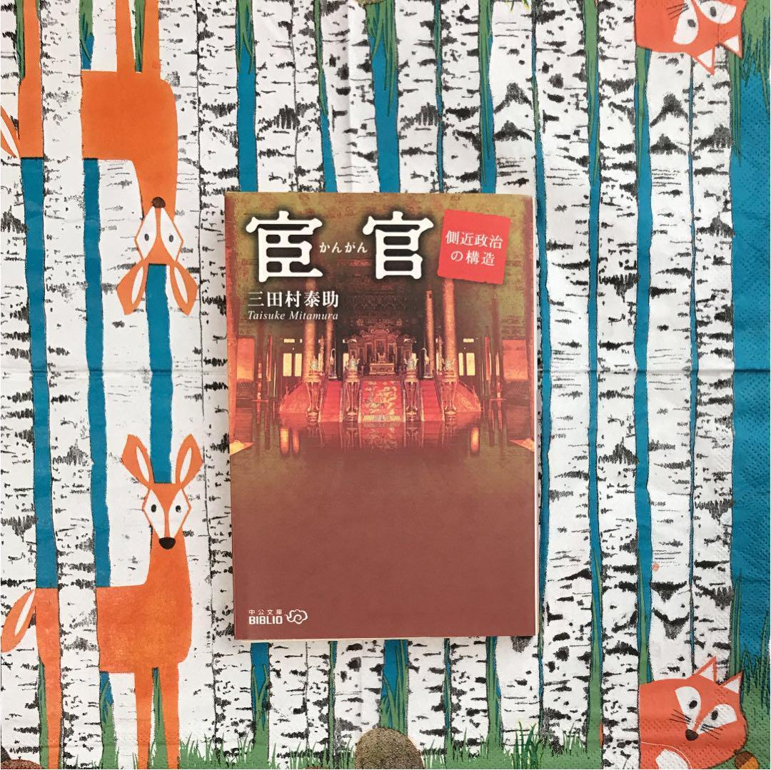 メルカリ - 宦官 側近政治の構造 【文学/小説】 (¥400) 中古や未使用の ...