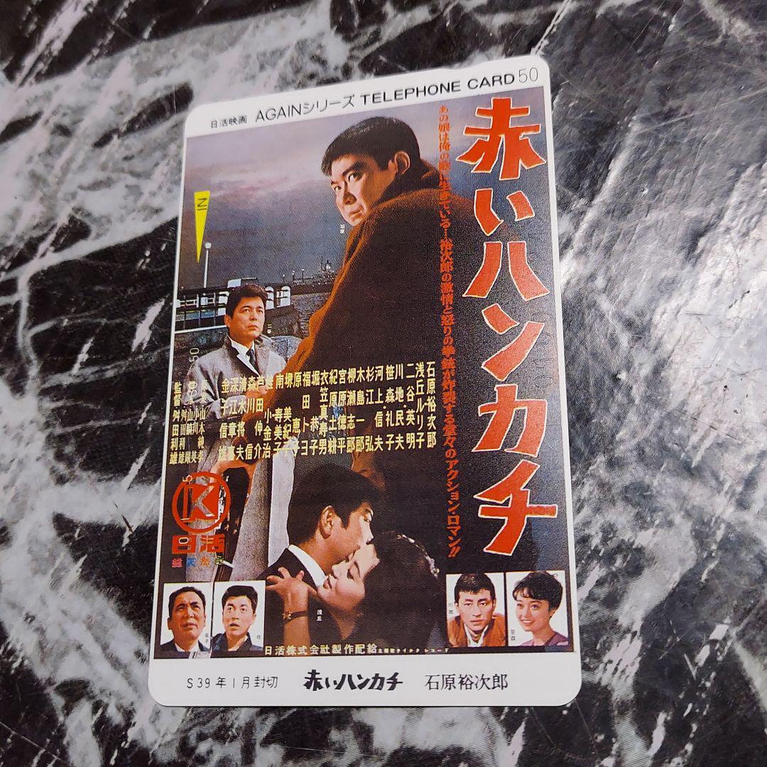 メルカリ - 映画【赤いハンカチ】テレホンカード 【チケット】 (¥1,000 ...