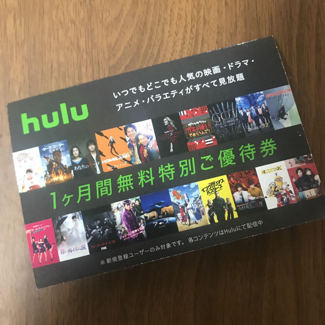 メルカリ - hulu 1ヶ月間無料特別ご優待券 【優待券/割引券】 (¥300 ...