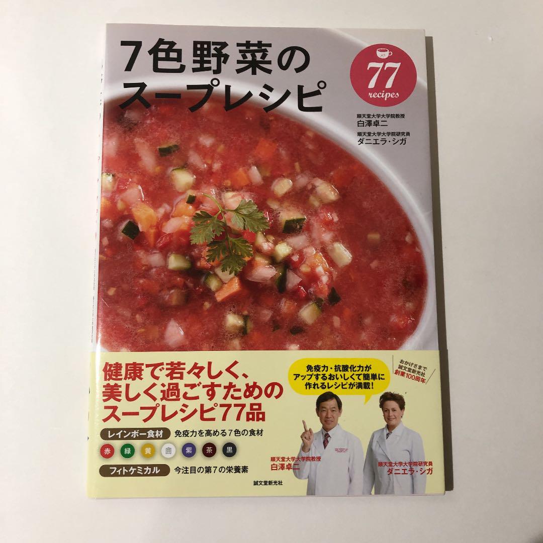 免疫 力 を 高める スープ