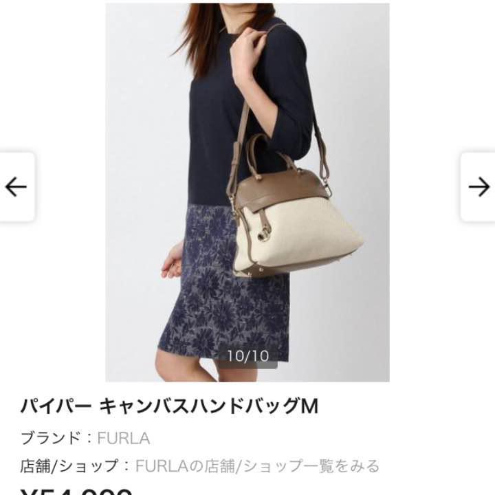 ff698ef35c48 メルカリ - フルラ パイパー キャンバス 【ショルダーバッグ】 (¥32,000 ...